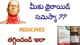 thyroid cure permently | థైరాయిడ్ తగ్గించుకోండి | Dr khader vali telugu