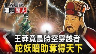 【陳啟鵬的顛覆歷史】王莽竟是時空穿越者 蛇妖暗助奪得天下