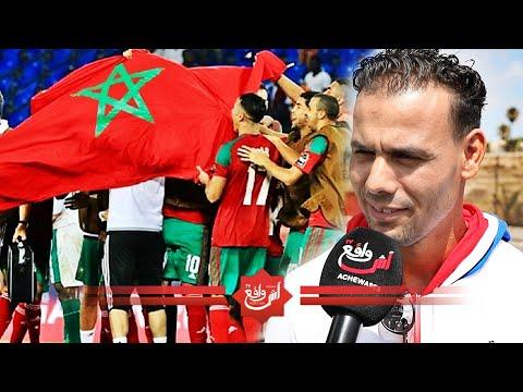 العرب اليوم - شاهد: الزايري يتمنى فوز المنتخب المغربي أمام ناميبيا