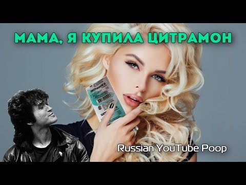МАМА, Я КУПИЛА ЦИТРАМОН | RYTP Clipoop