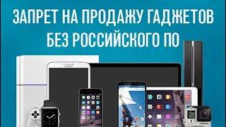 «Потапенко будит!», Госдума поддержала запрет на продажу гаджетов без российского ПО