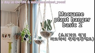 Macrame Plant Hanger Basic 2/ 초보자용 마크라메 행잉플랜트 / DIY 인테리어