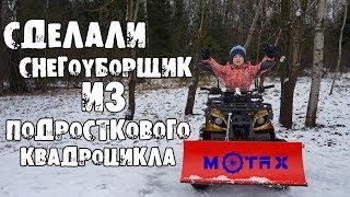 Снегоуборщик из подросткового квадроцикла motax