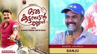 Sanju Sivram About Oru Kuttanadan Blog | Oru Kuttanadan Blog Audio Launch | Sethu  | Mammootty