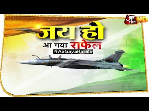 Rafale Landing in Ambala: अंबाला एयरबेस पहुंचे Rafale Fighter Jet