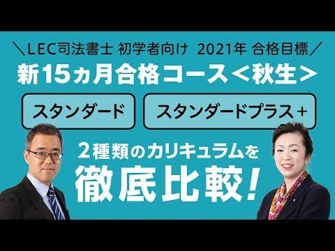 新15ヵ月合格コース<秋生> 2種類のカリキュラムの違いを大公開!