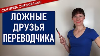 """""""ЛОЖНЫЕ ДРУЗЬЯ"""" переводчика / Очень важная информация"""
