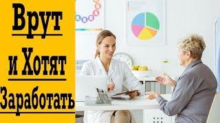 Грязные СЕКРЕТЫ диетологов, о которых Вы не должны знать !