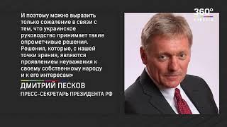 В Кремле ответили на решение Порошенко