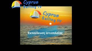 (Ελληνικά) Ιστιοπλοΐα – Η ασφάλεια στο σκάφος μέρος Β