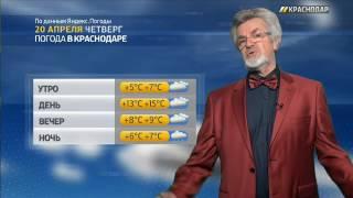 «Погода Юга». Прогноз на 20.04.17