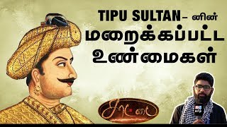 Real History of Tipu Sultan | Saatai - Dude Vicky | IBC Tamil