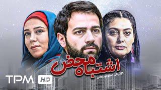 Eshtebahe Mahz Full Movie – فیلم سینمایی اشتباه محض