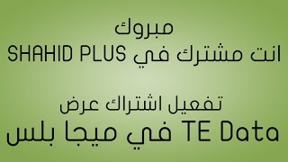 """شرح طريقة تفعيل اشتراك شاهد بلس مع عرض ميجا بلس من TE Data في"""" مصر فقط"""""""