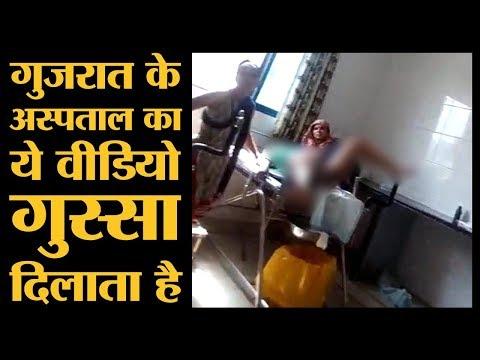 शर्मनाक है गुजरात के हॉस्पिटल में यूं डिलीवरी होना   The Lallantop