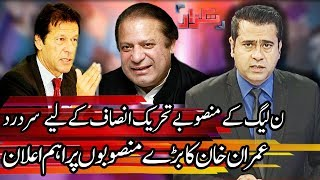 Takrar with Imran Khan   16 October 2018   Express News