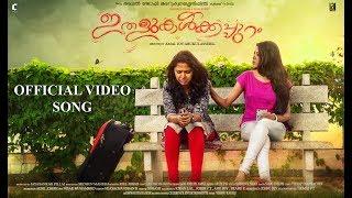 Ee mazhayil ithalayi pozhiyanai | Ithalukalkappuram Malayalam Short Movie Offical Video Song | 4K |