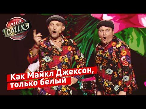Танцы со Скрипкой - Наш Формат | Лига Смеха 2019 ФИНАЛ видео