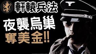 [Ray Regulus] 香港美金用盡!! 軒轅兵法第四式 ~ 夜襲烏巢!!