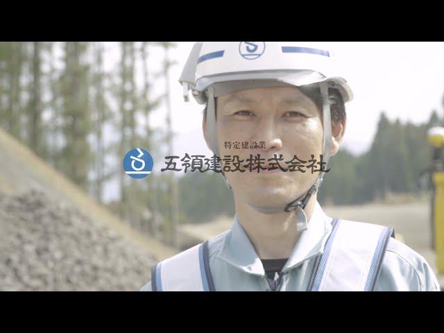 【採用動画】五領建設株式会社 リクルートムービー