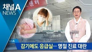 감기에도 응급실…환자 몰려 명절 진료 대란 | 뉴스A | Kholo.pk