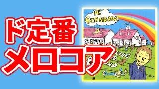 【作業用BGM】ド定番 日本のメロディック選集 A面【メロコア】