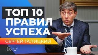 Топ 10 правил успешного бизнеса от основателя сети Магнит, Сергея Галицкого - YouTube