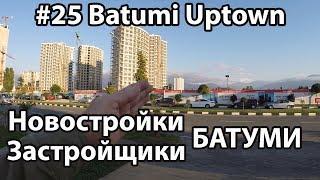 #25. Batumi Uptown. Новостройки Батуми. Застройщики Батуми