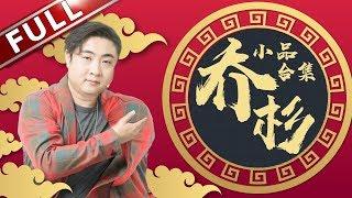 「春节欢乐特供」乔杉小品合集【东方卫视官方高清】