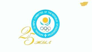 ҚР Ұлттық Олимпиадалық комитетінің 25 жылдығына арналған салтанатты концерт