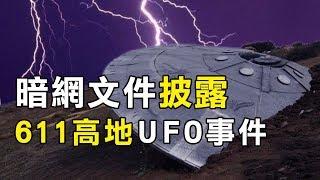 【 暗網文件】CIA機密文件,揭祕一次真實的UFO墜毀事件!|PowPow