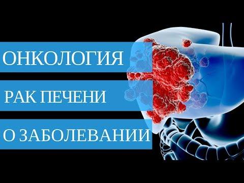 Гепатит c это рак