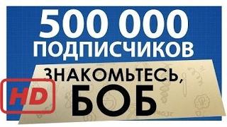 «Знакомьтесь, Боб» | 500 тысяч подписчиков! Знакомьтесь, Боб