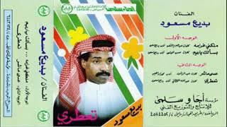 بديع مسعود بسالك ياريم