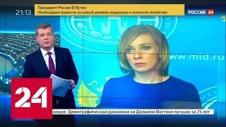 Захарова назвала поганой бумажкой резолюцию Европарламента о противодействии российским СМИ