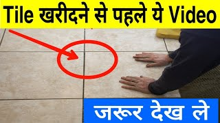 Tile Buying Tips | Tile Purchase Before Remember Main Points | Floor Tiles | Wall Tiles Ceramic |