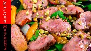 Теплый Утиный салат из филе. Ресторанный рецепт в домашних условиях