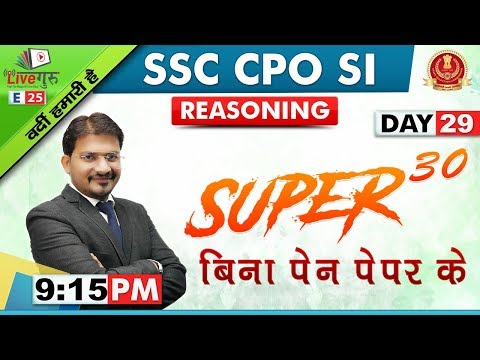 Super 30 Questions | Without Pen & Paper | Reasoning | SSC CPO SI 2019 | 9:15 PM