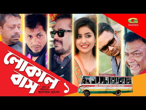 Bangla New Comedy Natok 2020 | Local Bus | Episode 01 | Rashed Mamun Apu | Sanjida | Anwar Hossain