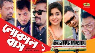 Bangla New Comedy Natok 2020   Local Bus   Episode 01   Rashed Mamun Apu   Sanjida   Anwar Hossain