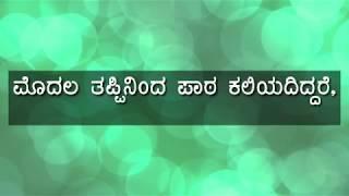 Inspirational Video Whatsapp Status Kannada 免费在线视频最佳电影