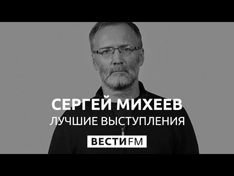 """""""Победителей не судят!"""" Михеев о путче 1993 года, Ельцине и Интерполе"""