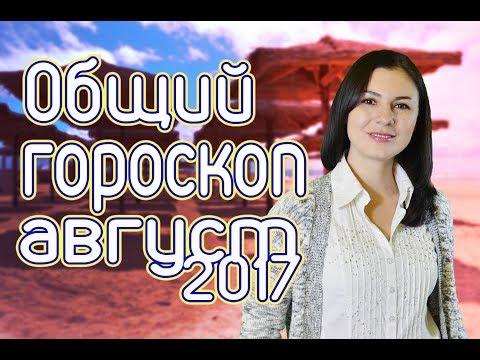 Гороскоп на козерог на октябрь 2016