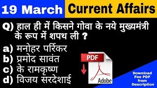 19 March || करेंट अफेयर्स || Current Affairs  || Daily Current Affairs in Hindi ||