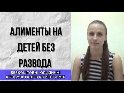 Алименты на детей без развода - отвечает семейный юрист в Киеве.