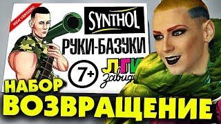 НАБОР ВОЗВРАЩЕНИЕ РУКИ-БАЗУКИ от Кирилла Терешина и Малибу