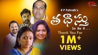THADASTHU | Telugu Short Film 2018 | Anchor Suma, Ravivarma | Directed by R. P. Patnaik