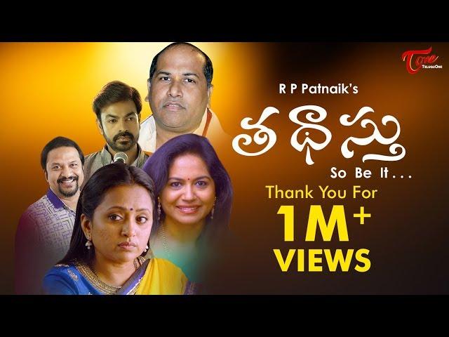 THADASTHU Telugu Short Film 2018 | Anchor Suma, Ravivarma