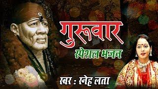 Sai Dode Dode Aaenge !! Shirdi Sai Baba Bhajan !! Veerwar Speical Sai Bhajan