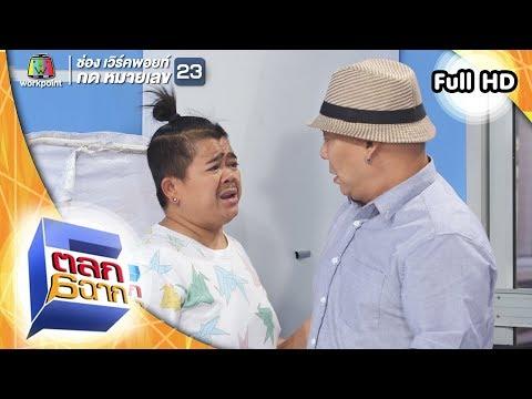 ตลก 6 ฉาก | 8 ธ.ค.61 Full HD